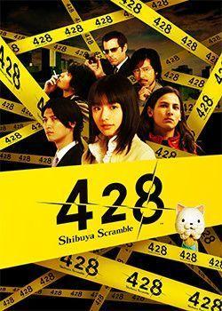 428: Shibuya Scramble Ps4 PKG Download