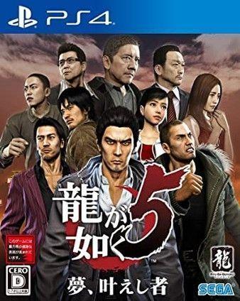 Ryu ga Gotoku 5: Yume, Kanaeshi Mono Ps4 PKG Download